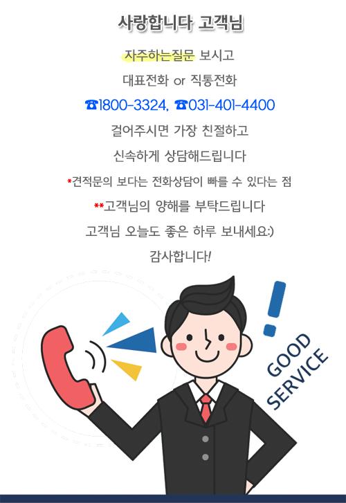 견적문의안내글 copy.png