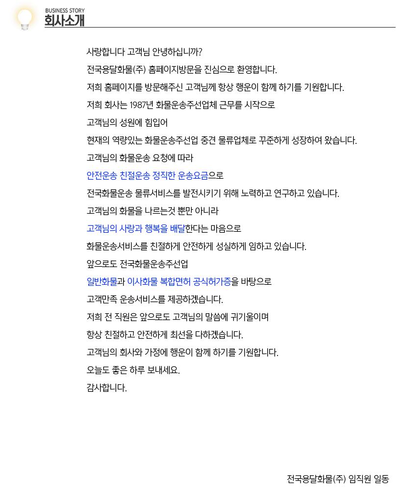 회사소개 임직원일동170524 copy.png