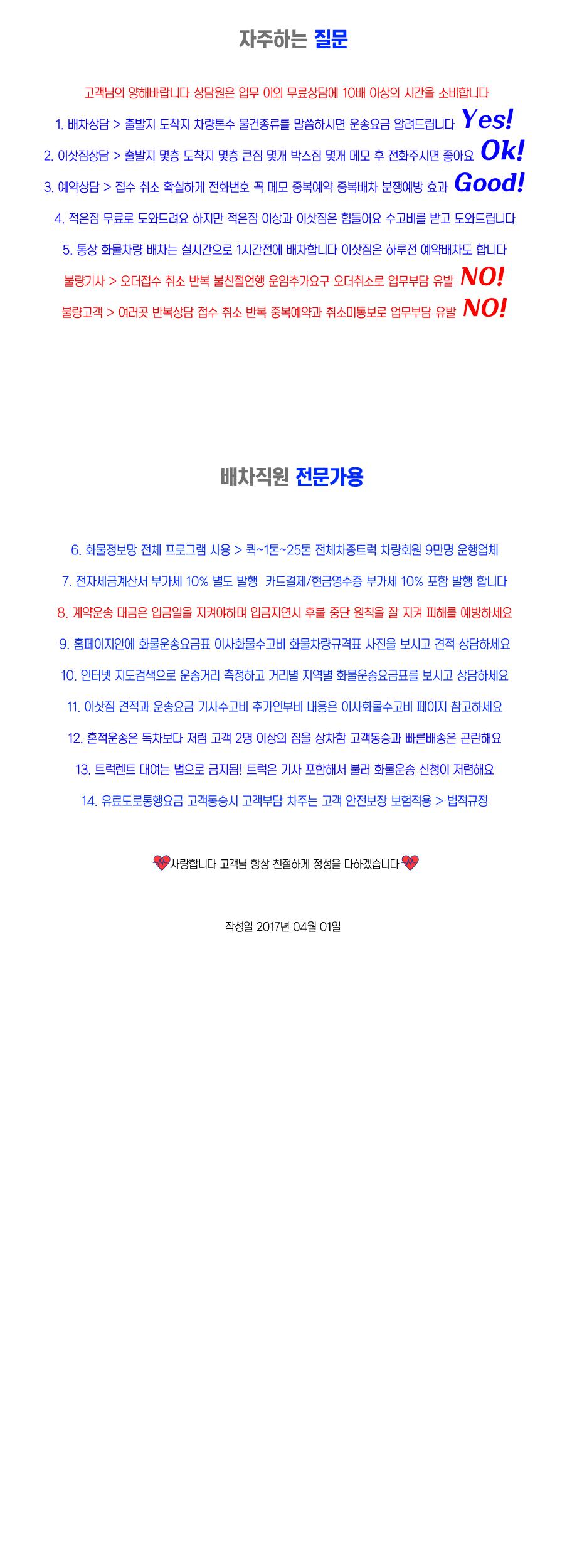 통합 자주하는질문 170522 copy.png