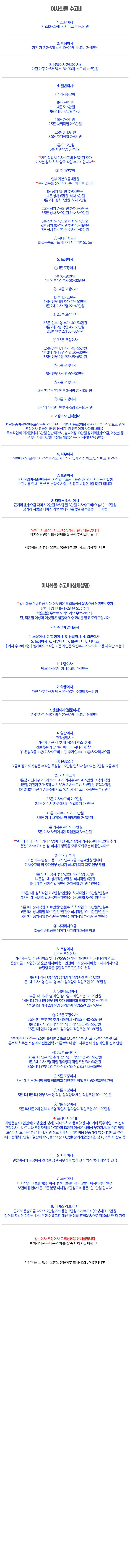 170510이사화물수고비by나영03.png