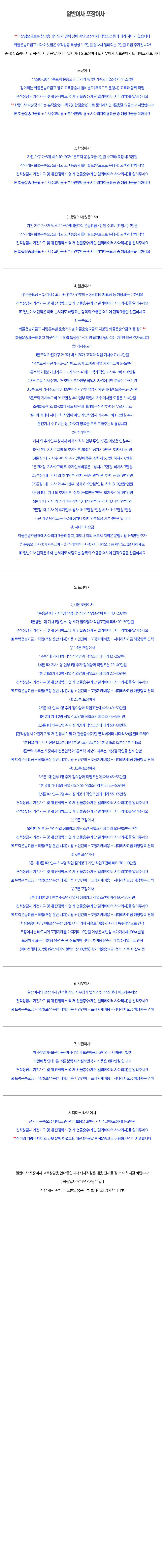 170510일반이사포장이사by나영 copy.png