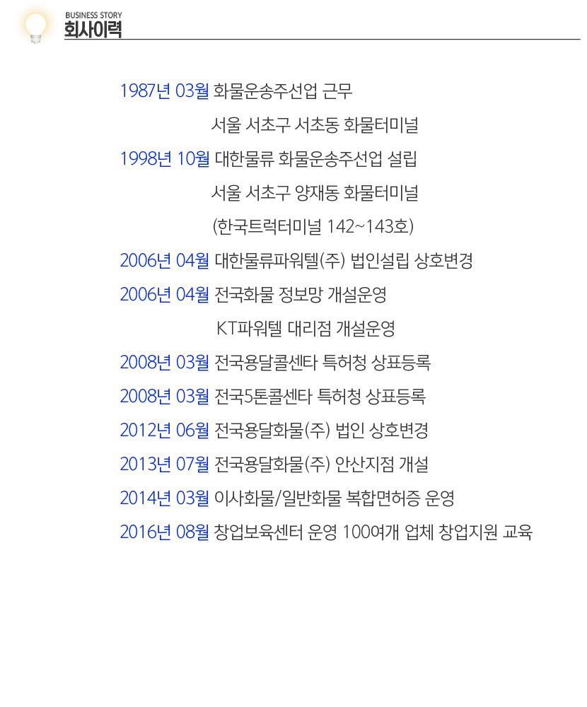 회사이력 170524 copy.png